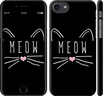 Чехол на iPhone 7 Kitty