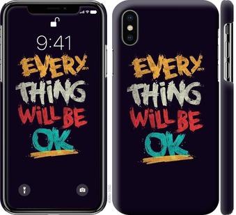Чехол на iPhone X Все будет хорошо