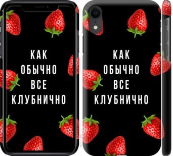 Чехол на iPhone XR Все клубнично
