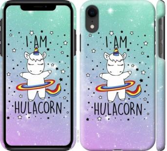 Чехол на iPhone XR Im hulacorn