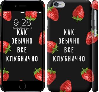 Чехол на iPhone 6s Все клубнично