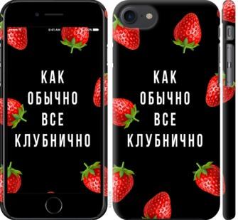 Чехол на iPhone 8 Все клубнично