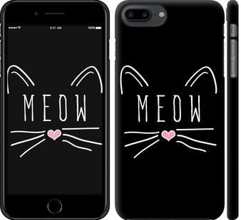 Чехол на iPhone 7 Plus Kitty