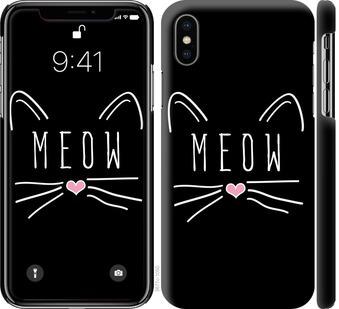 Чехол на iPhone X Kitty