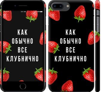 Чехол на iPhone 8 Plus Все клубнично