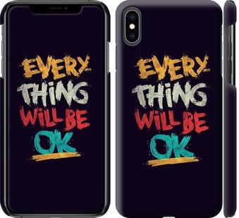 Чехол на iPhone XS Max Все будет хорошо