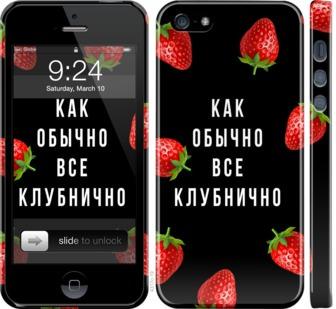 Чехол на iPhone 5 Все клубнично
