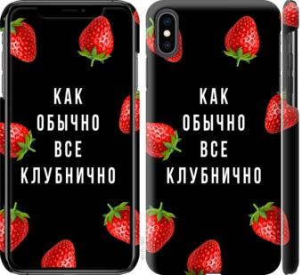 Чехол на iPhone XS Max Все клубнично