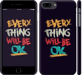 Чехол на iPhone 7 Plus Все будет хорошо