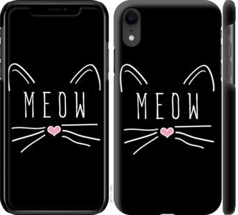 Чехол на iPhone XR Kitty