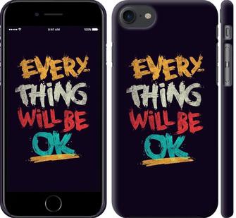Чехол на iPhone 7 Все будет хорошо