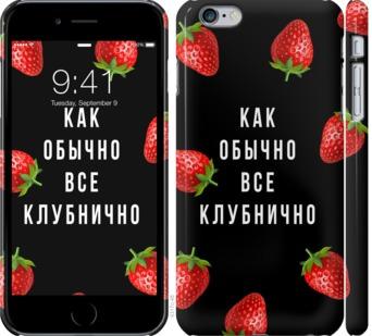 Чехол на iPhone 6 Plus Все клубнично
