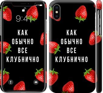 Чехол на iPhone XS Все клубнично