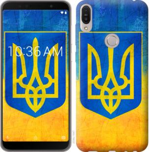 Чехол на Asus ZenFone Max Pro M1 ZB602KL Герб Украины