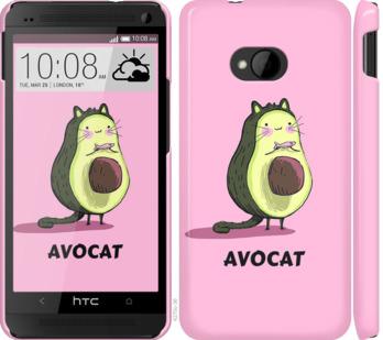 Чехол на HTC One M7 Avocat