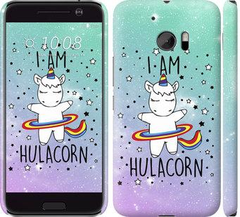 Чехол на HTC 10 Im hulacorn