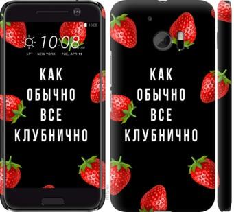 Чехол на HTC 10 Все клубнично