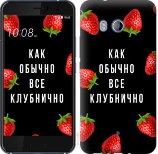 Чехол на HTC U11 Все клубнично
