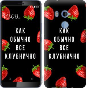 Чехол на HTC U11 Plus Все клубнично