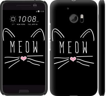 Чехол на HTC 10 Kitty