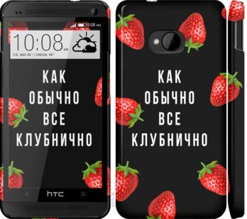 Чехол на HTC One M7 Все клубнично