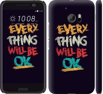 Чехол на HTC 10 Все будет хорошо