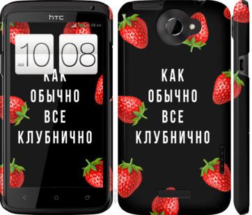 Чехол на HTC One X Все клубнично