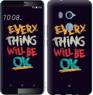 Чехол на HTC U11 Plus Все будет хорошо