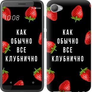 Чехол на HTC Desire 12 Все клубнично