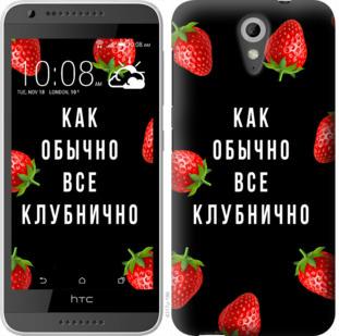 Чехол на HTC Desire 620G Все клубнично