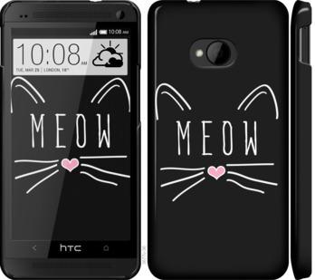 Чехол на HTC One M7 Kitty
