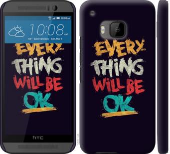 Чехол на HTC One M9 Все будет хорошо