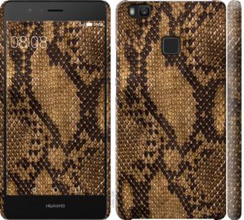 Чехол на Huawei P9 Lite Змеиная кожа
