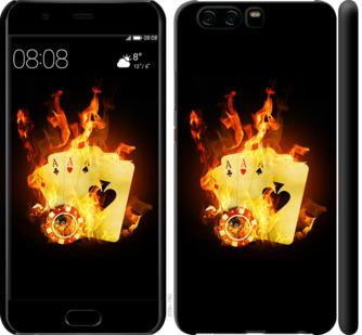 Чехол на Huawei P10 Горящие карты