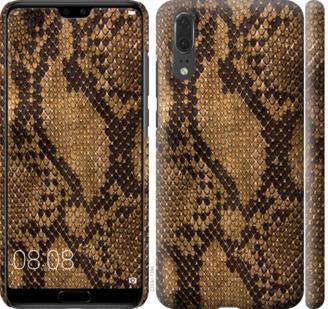 Чехол на Huawei P20 Змеиная кожа