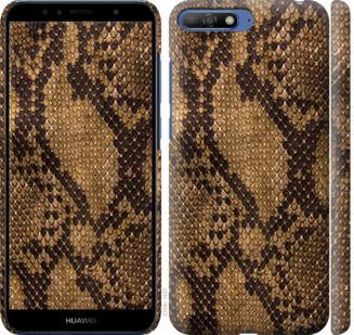 Чехол на Huawei Y6 2018 Змеиная кожа