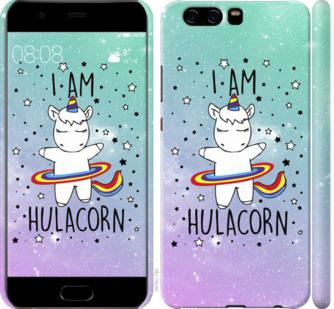 Чехол на Huawei P10 Im hulacorn