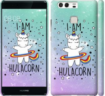 Чехол на Huawei P9 Im hulacorn