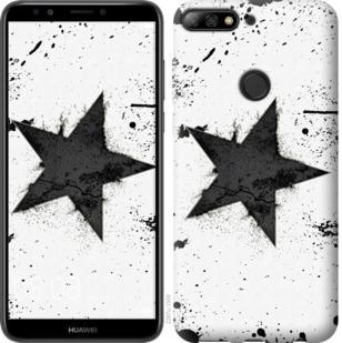 Чехол на Huawei Y7 Prime 2018 Звезда