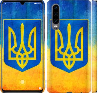 Чехол на Huawei P30 Герб Украины