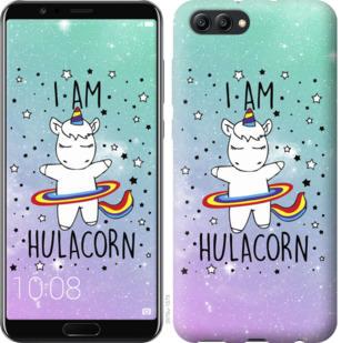 Чехол на Huawei Honor V10 / View 10 Im hulacorn