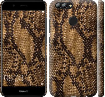 Чехол на Huawei Nova 2 Змеиная кожа