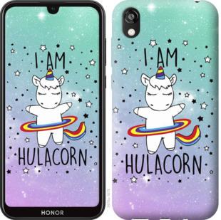 Чехол на Huawei Honor 8S Im hulacorn