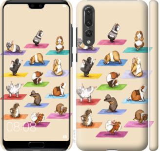 Чехол на Huawei P20 Pro Йога морских свинок