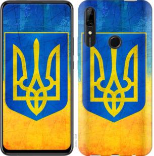 Чехол на Huawei P Smart Z Герб Украины