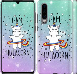 Чехол на Huawei P30 Im hulacorn
