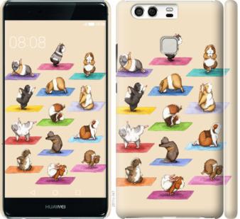 Чехол на Huawei P9 Йога морских свинок