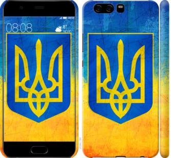 Чехол на Huawei P10 Герб Украины
