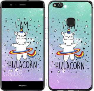 Чехол на Huawei P10 Lite Im hulacorn