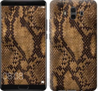Чехол на Huawei Mate 10 Змеиная кожа